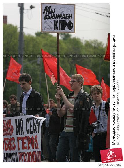 Молодые коммунисты на первомайской демонстрации, фото № 270987, снято 1 мая 2008 г. (c) Владимир Катасонов / Фотобанк Лори