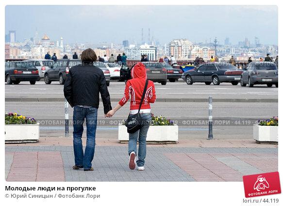 Молодые люди на прогулке, фото № 44119, снято 13 мая 2007 г. (c) Юрий Синицын / Фотобанк Лори