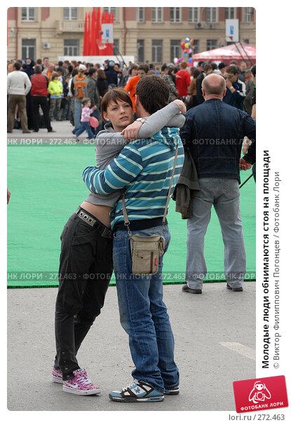 Молодые люди обнимаются стоя на площади, фото № 272463, снято 1 мая 2008 г. (c) Виктор Филиппович Погонцев / Фотобанк Лори