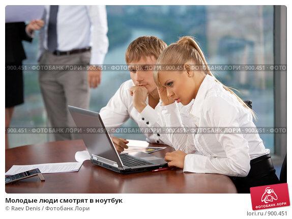 Молодые люди смотрят в ноутбук. Стоковое фото, фотограф Raev Denis / Фотобанк Лори