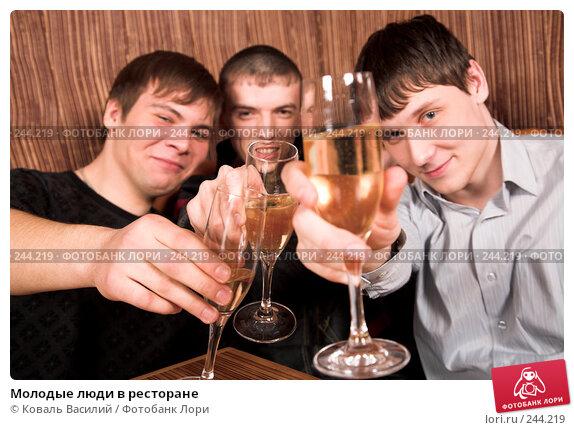 Молодые люди в ресторане, фото № 244219, снято 25 февраля 2008 г. (c) Коваль Василий / Фотобанк Лори