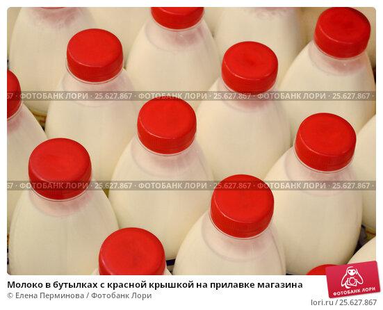 Молоко в бутылках с красной крышкой на прилавке магазина. Стоковое фото, фотограф Елена Перминова / Фотобанк Лори