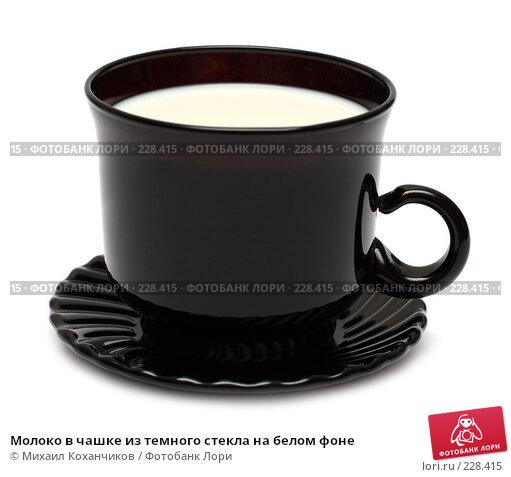 Молоко в чашке из темного стекла на белом фоне, фото № 228415, снято 19 марта 2008 г. (c) Михаил Коханчиков / Фотобанк Лори
