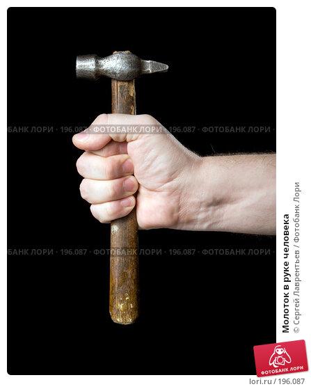 Молоток в руке человека, фото № 196087, снято 6 февраля 2008 г. (c) Сергей Лаврентьев / Фотобанк Лори