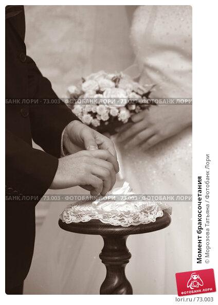 Момент бракосочетания, фото № 73003, снято 21 апреля 2007 г. (c) Морозова Татьяна / Фотобанк Лори