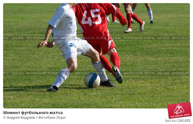 Купить «Момент футбольного матча», фото № 243835, снято 23 июня 2007 г. (c) Андрей Андреев / Фотобанк Лори