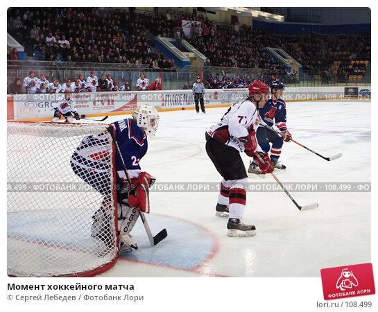 Момент хоккейного матча, фото № 108499, снято 1 ноября 2007 г. (c) Сергей Лебедев / Фотобанк Лори
