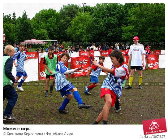Момент игры, фото № 307627, снято 1 июня 2008 г. (c) Светлана Кириллова / Фотобанк Лори