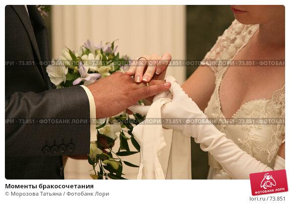Моменты бракосочетания, фото № 73851, снято 18 августа 2007 г. (c) Морозова Татьяна / Фотобанк Лори