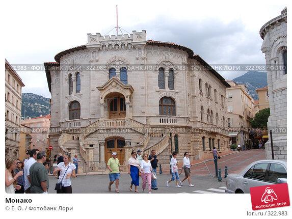 Монако, фото № 322983, снято 14 июня 2008 г. (c) Екатерина Овсянникова / Фотобанк Лори