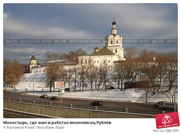 Монастырь, где жил и работал иконописец Рублёв, фото № 206375, снято 20 февраля 2008 г. (c) Parmenov Pavel / Фотобанк Лори