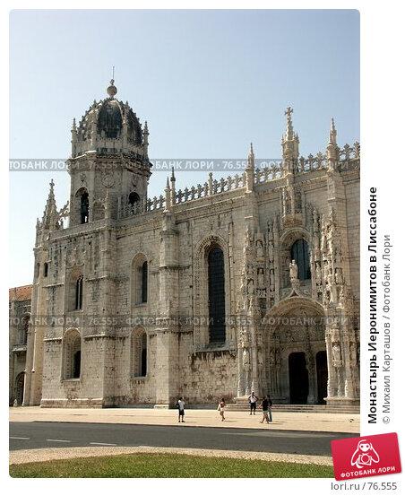 Купить «Монастырь Иеронимитов в Лиссабоне», эксклюзивное фото № 76555, снято 30 июля 2007 г. (c) Михаил Карташов / Фотобанк Лори