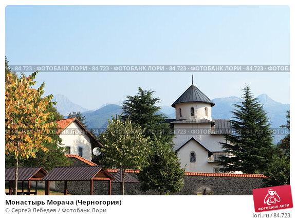 Монастырь Морача (Черногория), фото № 84723, снято 29 августа 2007 г. (c) Сергей Лебедев / Фотобанк Лори
