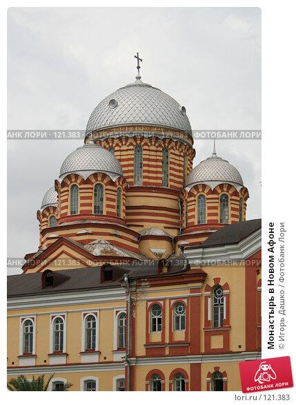 Монастырь в Новом Афоне, фото № 121383, снято 9 августа 2007 г. (c) Игорь Дашко / Фотобанк Лори