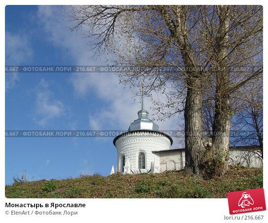 Купить «Монастырь в Ярославле», фото № 216667, снято 25 апреля 2018 г. (c) ElenArt / Фотобанк Лори