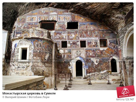 Купить «Монастырская церковь в Сумеле», фото № 23747, снято 27 октября 2006 г. (c) Валерий Шанин / Фотобанк Лори