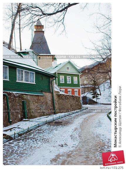 Купить «Монастырские постройки», эксклюзивное фото № 172275, снято 4 января 2008 г. (c) Александр Щепин / Фотобанк Лори