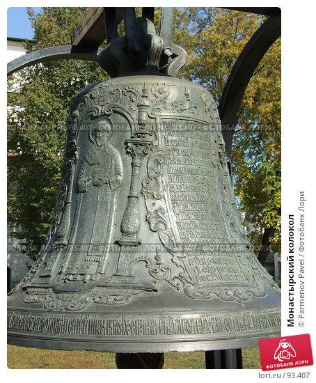Монастырский колокол, фото № 93407, снято 19 сентября 2007 г. (c) Parmenov Pavel / Фотобанк Лори