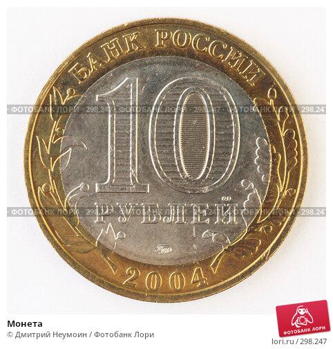 Монета, фото № 298247, снято 22 мая 2008 г. (c) Дмитрий Неумоин / Фотобанк Лори