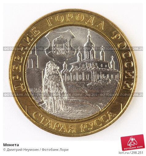 Монета, фото № 298251, снято 22 мая 2008 г. (c) Дмитрий Неумоин / Фотобанк Лори