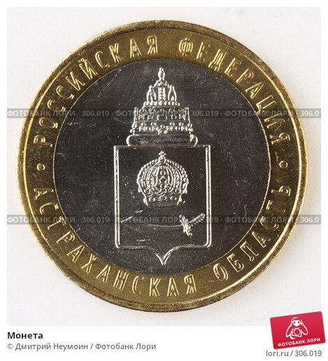 Монета, фото № 306019, снято 22 мая 2008 г. (c) Дмитрий Неумоин / Фотобанк Лори