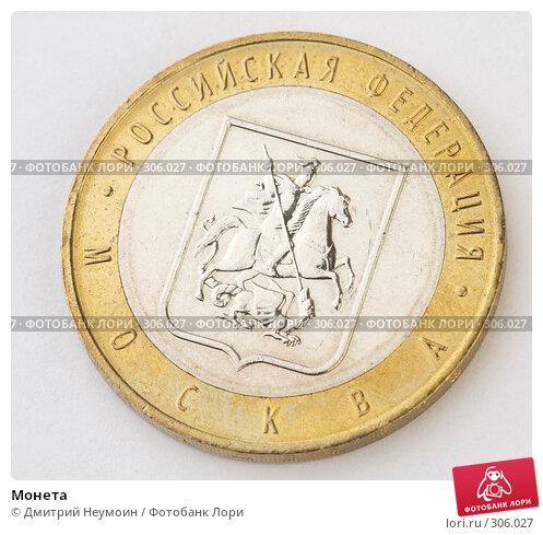 Монета, фото № 306027, снято 22 мая 2008 г. (c) Дмитрий Нейман / Фотобанк Лори