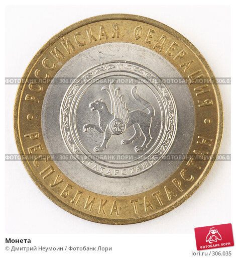 Монета, фото № 306035, снято 22 мая 2008 г. (c) Дмитрий Нейман / Фотобанк Лори
