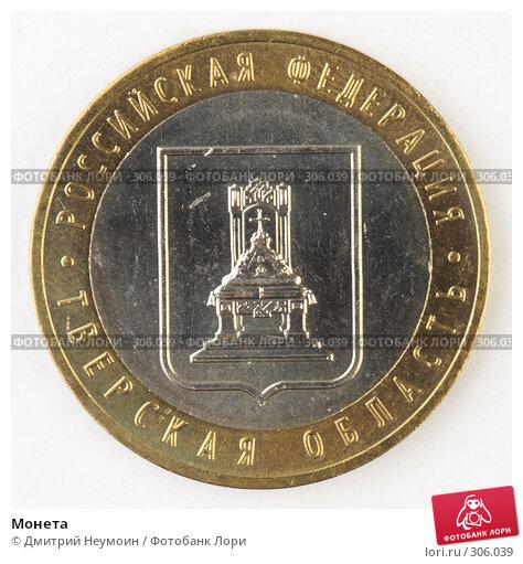 Купить «Монета», фото № 306039, снято 22 мая 2008 г. (c) Дмитрий Неумоин / Фотобанк Лори