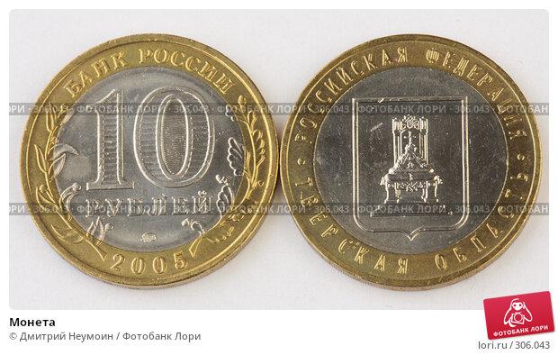 Монета, фото № 306043, снято 22 мая 2008 г. (c) Дмитрий Неумоин / Фотобанк Лори