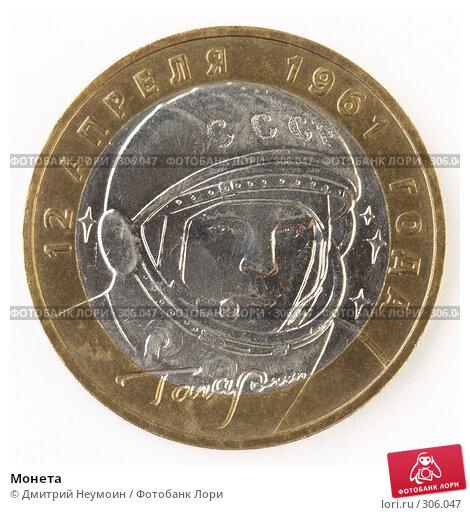 Монета, фото № 306047, снято 22 мая 2008 г. (c) Дмитрий Неумоин / Фотобанк Лори