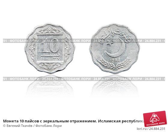 Купить «Монета 10 пайсов с зеркальным отражением. Исламская республика Пакистан. 1983 год», фото № 24884231, снято 28 января 2014 г. (c) Евгений Ткачёв / Фотобанк Лори