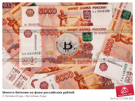 Купить «Монета биткоин на фоне российских рублей», фото № 27029203, снято 13 августа 2017 г. (c) Литвяк Игорь / Фотобанк Лори