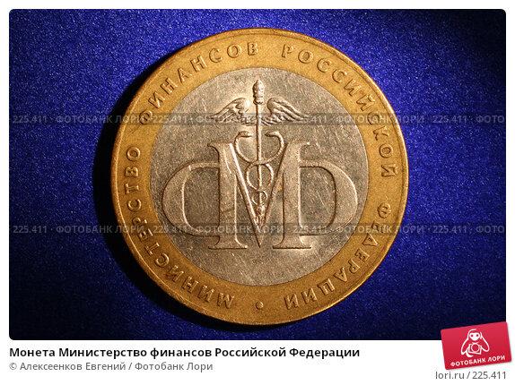 Монета Министерство финансов Российской Федерации, фото № 225411, снято 15 февраля 2008 г. (c) Алексеенков Евгений / Фотобанк Лори