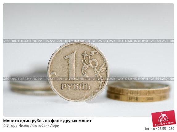 Купить «Монета один рубль на фоне других монет», эксклюзивное фото № 25551259, снято 6 февраля 2017 г. (c) Игорь Низов / Фотобанк Лори