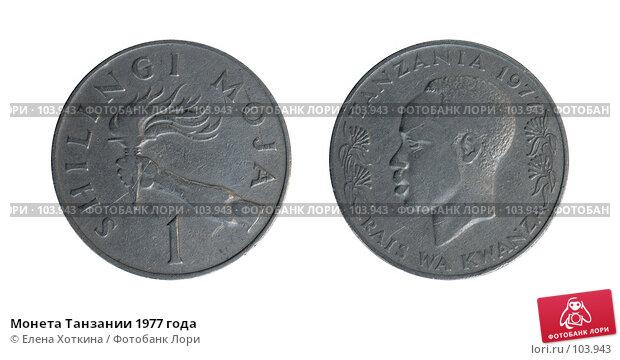 Монета Танзании 1977 года, фото № 103943, снято 27 февраля 2017 г. (c) Елена Хоткина / Фотобанк Лори