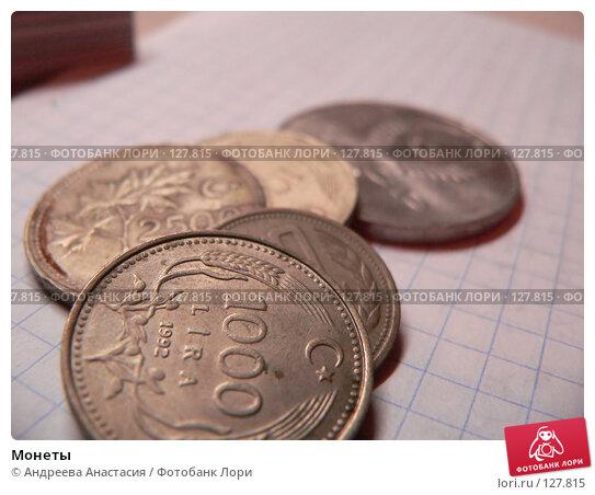 Монеты, фото № 127815, снято 23 ноября 2006 г. (c) Андреева Анастасия / Фотобанк Лори