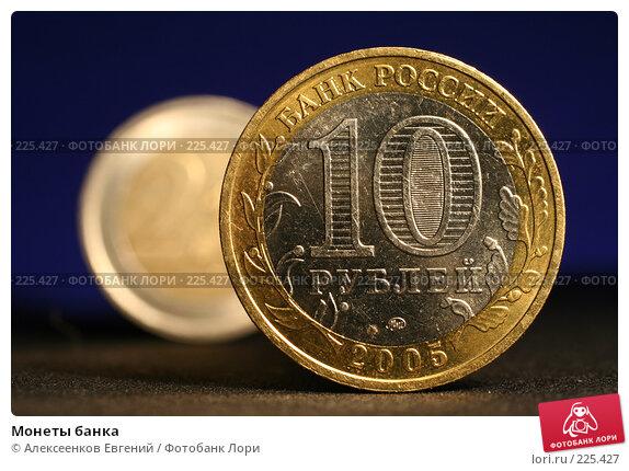 Купить «Монеты банка», фото № 225427, снято 15 февраля 2008 г. (c) Алексеенков Евгений / Фотобанк Лори