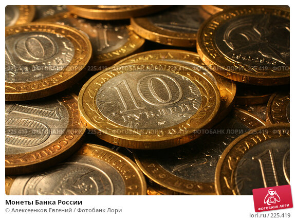 Монеты Банка России, фото № 225419, снято 3 февраля 2008 г. (c) Алексеенков Евгений / Фотобанк Лори