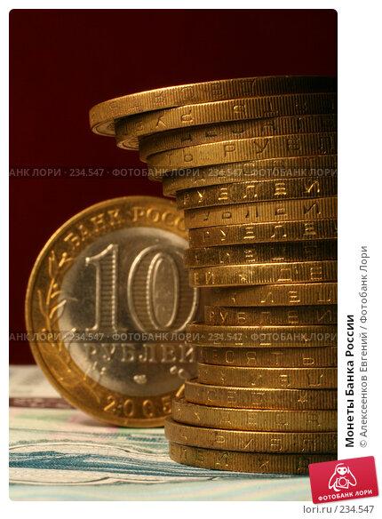 Монеты Банка России, фото № 234547, снято 2 февраля 2008 г. (c) Алексеенков Евгений / Фотобанк Лори