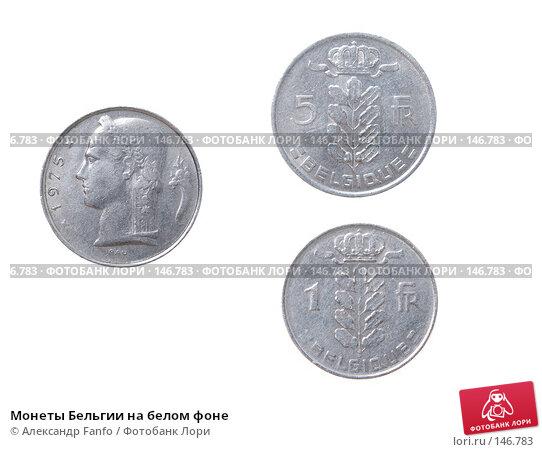 Монеты Бельгии на белом фоне, фото № 146783, снято 27 июня 2017 г. (c) Александр Fanfo / Фотобанк Лори