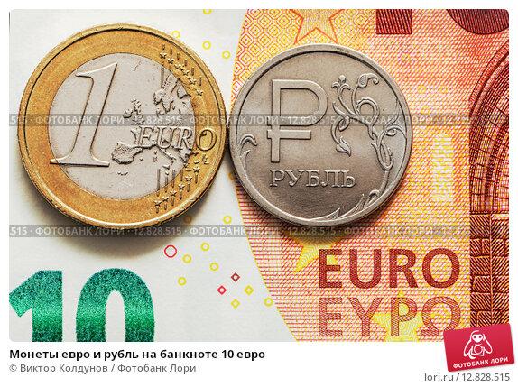 Форекс курсы валют онлайн евро рубль