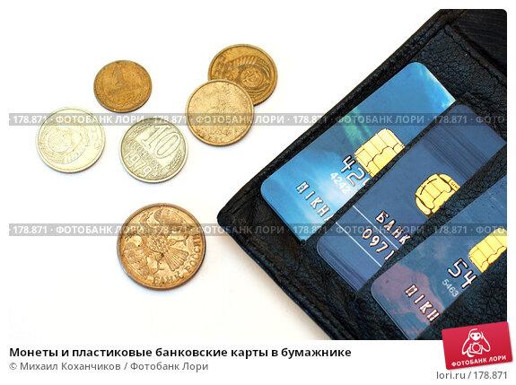 Монеты и пластиковые банковские карты в бумажнике, фото № 178871, снято 12 января 2008 г. (c) Михаил Коханчиков / Фотобанк Лори