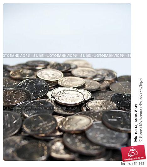 Монеты, копейки, фото № 51163, снято 8 ноября 2006 г. (c) Ирина Мойсеева / Фотобанк Лори