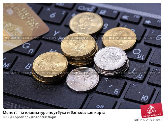 Купить «Монеты на клавиатуре ноутбука и банковская карта», эксклюзивное фото № 25535099, снято 13 февраля 2017 г. (c) Яна Королёва / Фотобанк Лори