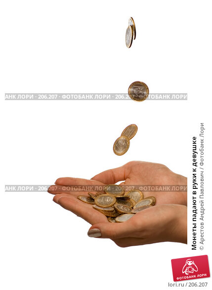 Купить «Монеты падают в руки к девушке», фото № 206207, снято 3 февраля 2008 г. (c) Арестов Андрей Павлович / Фотобанк Лори