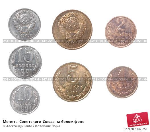 Монеты Советского  Союза на белом фоне, фото № 147251, снято 28 октября 2016 г. (c) Александр Fanfo / Фотобанк Лори