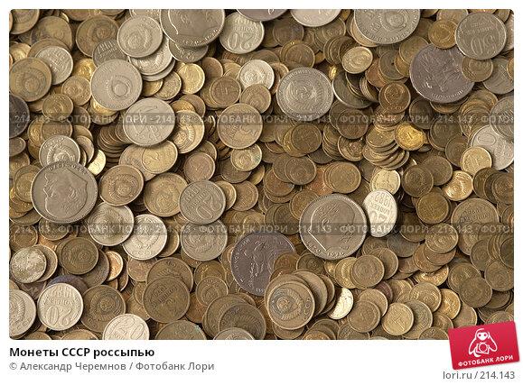 Монеты СССР россыпью, фото № 214143, снято 23 мая 2017 г. (c) Александр Черемнов / Фотобанк Лори