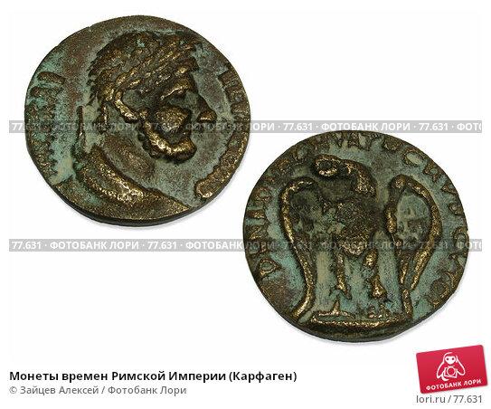 Монеты времен Римской Империи (Карфаген), фото № 77631, снято 30 августа 2007 г. (c) Зайцев Алексей / Фотобанк Лори