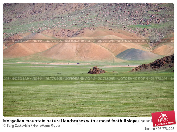 Купить «Mongolian mountain natural landscapes with eroded foothill slopes near lake Tolbo-Nuur in north Mongolia», фото № 26778295, снято 6 июля 2017 г. (c) Serg Zastavkin / Фотобанк Лори