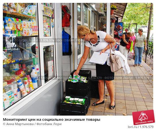 Мониторинг цен на социально значимые товары, фото № 1976579, снято 15 сентября 2010 г. (c) Анна Мартынова / Фотобанк Лори